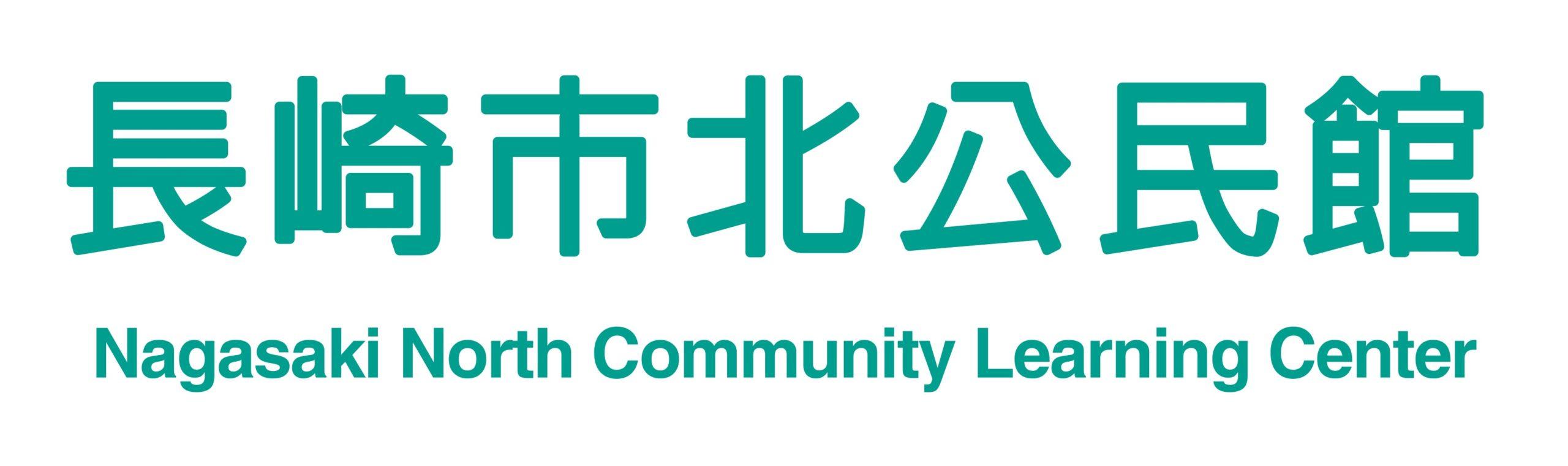 長崎 市 公共 予約 システム