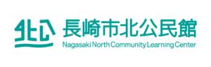 長崎市北公民館ロゴ